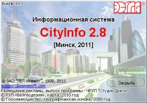 CityInfo: электронная карта Минска (Беларусь) 2011
