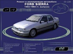 Ford Sierra (1982 - 1993 год выпуска). Мультимедийное руководство по ремонту