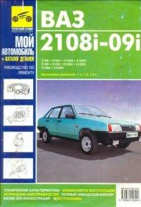ВАЗ-2108i / 2109i. Руководство по ремонту + каталог деталей