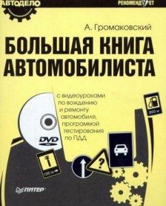 Большая книга автомобилиста. Практическое пособие