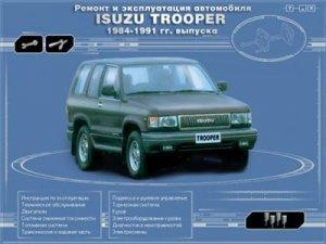 ISUZU Trooper 1984-91 г.в. Ремонт и эксплуатация.