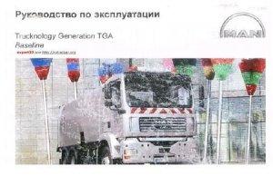 MAN TGA. Руководство по эксплуатации грузового автомобиля