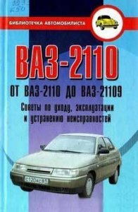 ВАЗ-2110. От ВАЗ-2110 до ВАЗ-21109. Советы по уходу, эксплуатации и устранению неисправностей