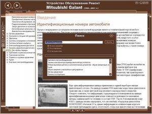 Mitsubishi Galant. Мультимедийное руководство по ремонту и эксплуатации.