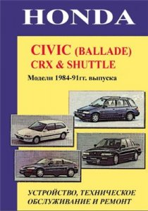 HONDA CIVIC (BALLADE), CRX, SHUTTLE 1984-91. Пособие по ремонту и эксплуатации.