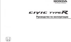 Honda Civic. руководство по эксплуатации.