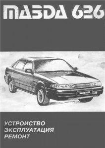 Mazda 626 с 1985 г.в. Руководство по ремонту, эксплуатации и тех обслуживанию.