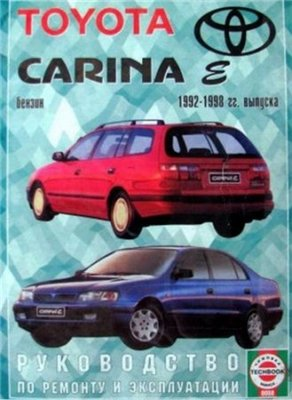 Toyota Carina E выпуск 1992 - 1998