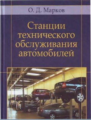 Станции технического обслуживания автомобилей