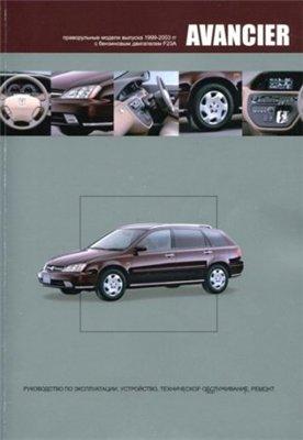 Honda Avancier 1999 - 2003 гг. выпуска. Руководство по эксплуатации, техническому обслуживанию, устройству и ремонту