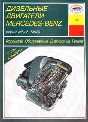 Ремонт дизельных двигателей Mercedes-Benz серий М612, М628.