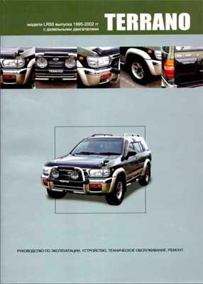 Руководство по ремонту и обслуживанию автомобиля Nissan Terrano (1995-2002)