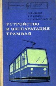 Устройство и эксплуатация трамвая