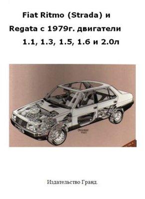Fiat Ritmo (Strada) и Regata с 1979г.
