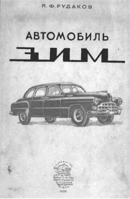 Автомобиль ЗИМ ГАЗ-12