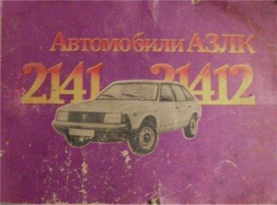 Автомобили АЗЛК 2141-21412 [1992, PDF, RUS]