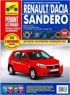 Руководство по эксплуатации, техническому обслуживанию и ремонту автомобиля Renault Sander
