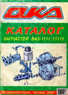 Полный каталог деталей и сборочных единиц автомобилей ВАЗ-11113 Ока