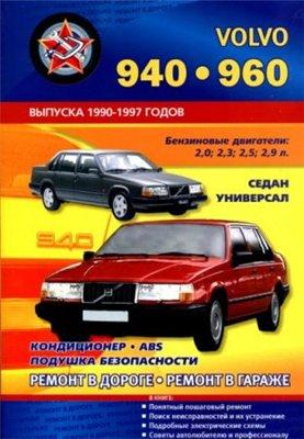 ����������� �� ������������, ������������ ������������ � ������� ����������� Volvo 940, 960
