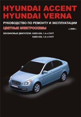Hyundai Accent / Verna с 2006 г. выпуска. Руководство по ремонту и эксплуатации