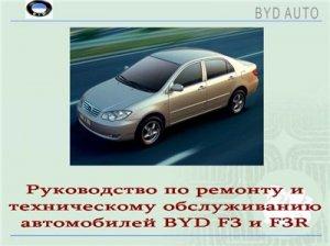 BYD F3 и F3R. Руководство по ремонту и техническому обслуживанию.