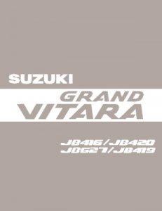 Suzuki Grand Vitara 2005 JB. Дилерское руководство.