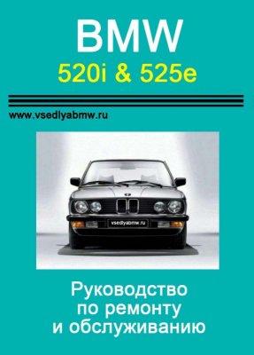 Руководство по эксплуатации, обслуживанию и ремонту BMW e28