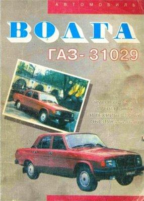 Руководство по эсксплуатации, техническому обслуживанию и ремонту автомобиля ГАЗ-31029