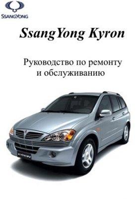 SsangYong Kyron с 2005 г. выпуска. Руководство по ремонту и обслуживанию