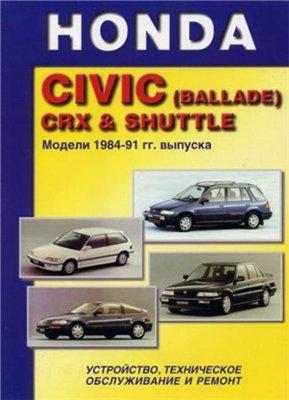 Honda Civic (Ballade) CRX & Shuttle. Модели 1984-91 гг. выпуска. Устройство, техническое обслуживание и ремонт
