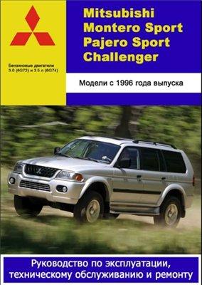 Mitsubishi Montero Sport / Pajero Sport / Challenger с 1996 г. выпуска. Руководство по эксплуатации, ремонту и техническому обслуживанию