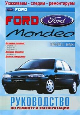 Руководство по эксплуатации, техническому обслуживанию и ремонту автомобиля Ford Mondeo