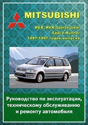 Mitsubishi RVR, RVR Sports Gear, Space Runner / Chariot, Space Wagon 1991-97 гг. выпуска. Руководство по эксплуатации, техническому обслуживанию и ремонту