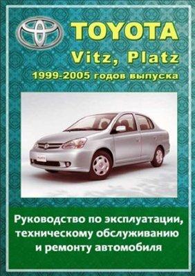 Toyota VITZ, PLATZ 1999-2005 гг. выпуска. Руководство по эксплуатации, техническому обслуживанию и ремонту