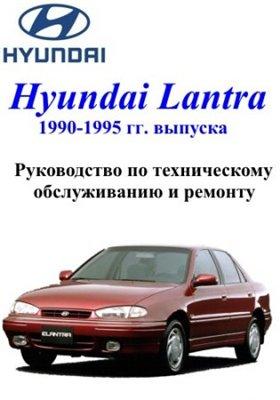 Hyundai Lantra 1990 - 1995 гг. выпуска. Руководство по техническому обслуживанию и ремонту