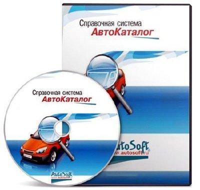 Каталог автозапчастей система АвтоКаталог 26.0.0.1 AutoSoft