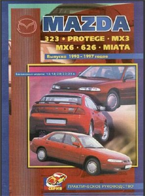 Mazda 323, Protege, МХ3, МХ6, 626, Miata. Выпуска 1990-1997гг. Руководство по ремонту и техническое обслуживание