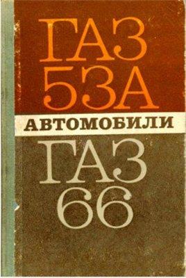 Руководство по эксплуатации, техническому обслуживанию и ремонту автомобиля ГАЗ-53А и ГАЗ-66