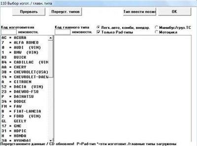 AUDATEX AudaPen/AudaStation c модулями 3.86 (сборка с укр моделями)