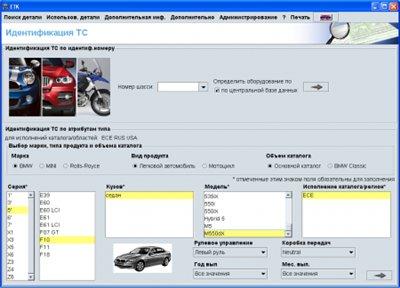 BMW ETK 02-2012 2012 [Multi + RUS]