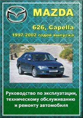 Mazda 626, Capella 1997-2002 гг. выпуска. Руководство по эксплуатации, техническому обслуживанию и ремонту