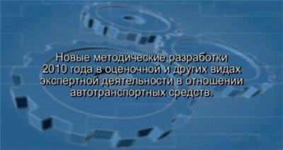 Семинар-тренинг «Новые методические разработки 2010 года в оценочной и других видах экспертной деятельности в отношении автотранспортных средств».
