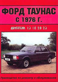 Ford Taunus с 1976 г. Руководство по ремонту и обслуживанию.