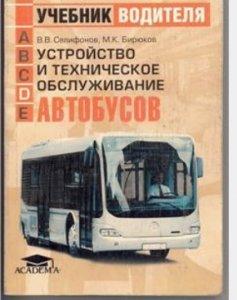 Устройство и техобслуживание автобусов: учебник водителя транспортных средств категории