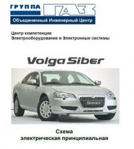 ГАЗ Волга Сайбер (Volga Siber). Электрооборудование и электронные системы. Схема электрическая принципиальная