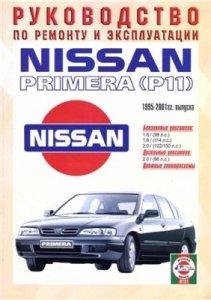 Nissan Primera (P11) 1995-2001гг. выпуска. Руководство по ремонту и эксплуатации.