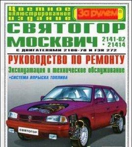 АВТОМОБИЛИ СВЯТОГОР - МОСКВИЧ 2141-02 и 21414.