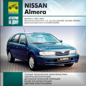 Nissan Almera 1995-1999 г. Мультимедийное руководство.