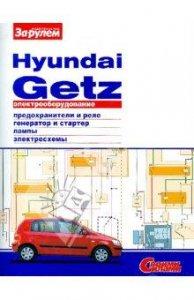 Электрооборудование Hyundai Getz. Иллюстрированное руководство.