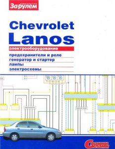 Chevrolet Lanos.Электрооборудование. Иллюстрированное руководство.